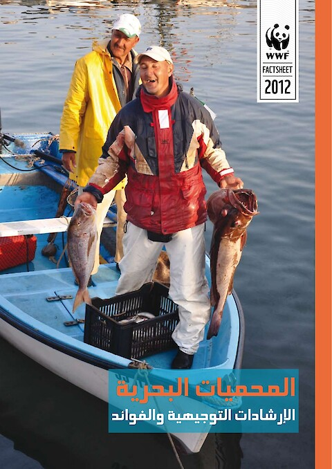 Marine Protected Areas (Arabic) (Page 1)
