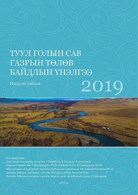 Tuul River Basin Report Card Methods Document Mongolian (Page 1)